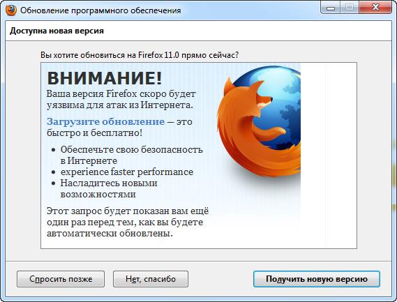 Firefox 3.6 будет принудительно автоматически обновляться