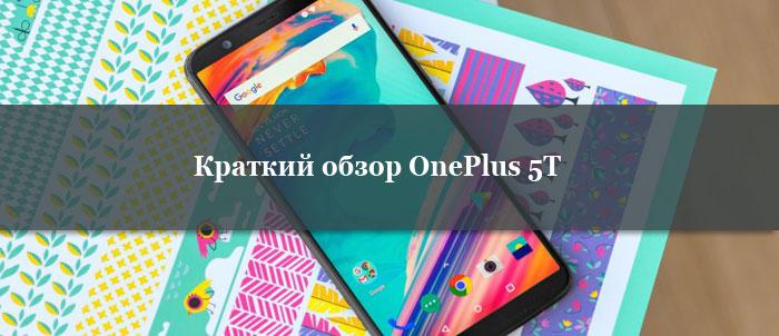 Краткий обзор OnePlus 5T: 6-дюймовый безрамочный дизайн, лучшая камера с низким освещением, отличная цена
