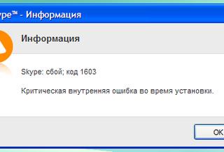 Возможные ошибки при установке скайп