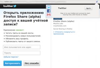 Firefox превращается в социальный браузер