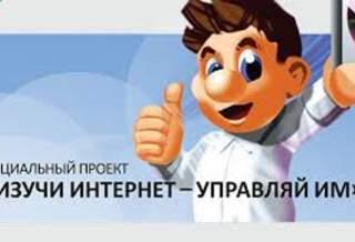 """Тема безопасности в проекте """"Изучи интернет - управляй им!"""""""