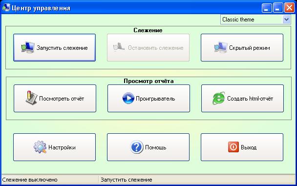 Преимущества программы NeoSpy для онлайн слежения