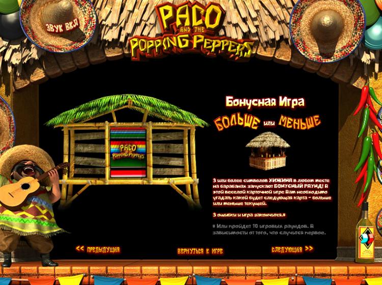 Игровой слот Rox о мексиканской культуре Paco And The Popping Peppers
