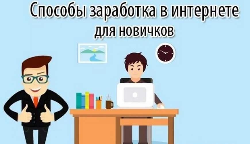 Основные способы заработка в Интернете