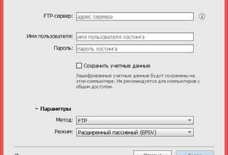 Как передавать файлы в FTP хостинге