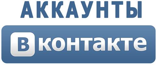«Грин Шоп» – быстрая и недорогая покупка аккаунтов Вконтакте