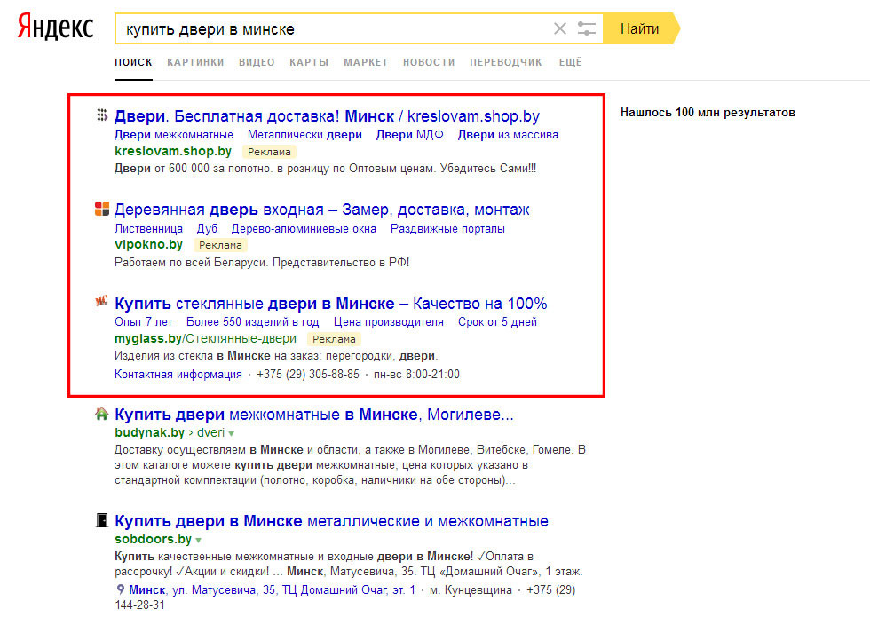 Контекстная реклама в Интернете – эффективный способ продвижения товаров и услуг!