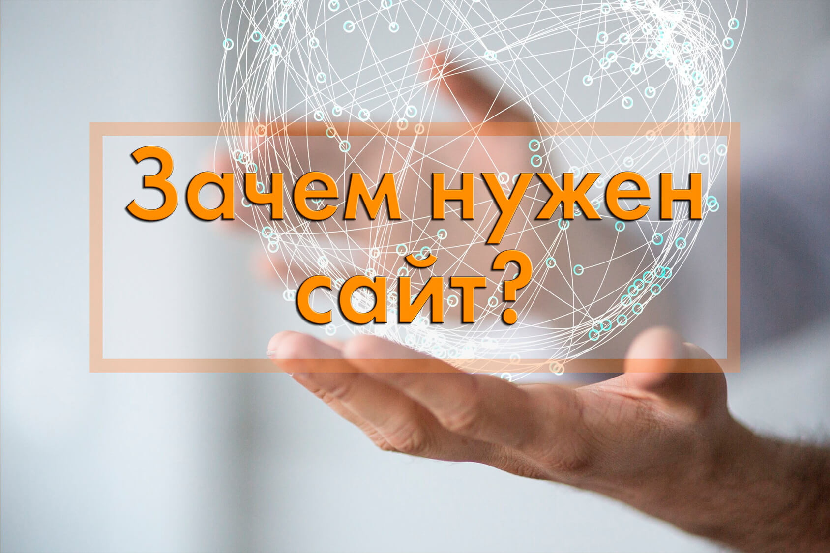Зачем коммерческим организациям нужен свой сайт?