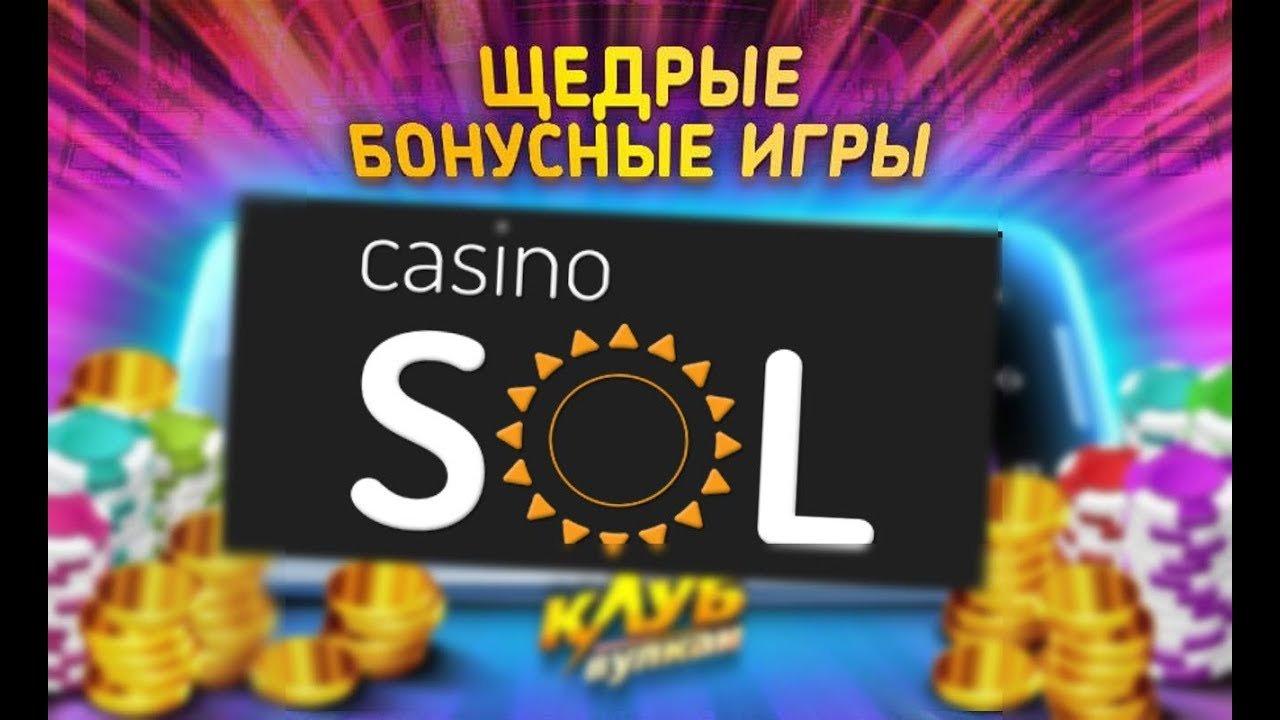 Онлайн казино SOL и его преимущества