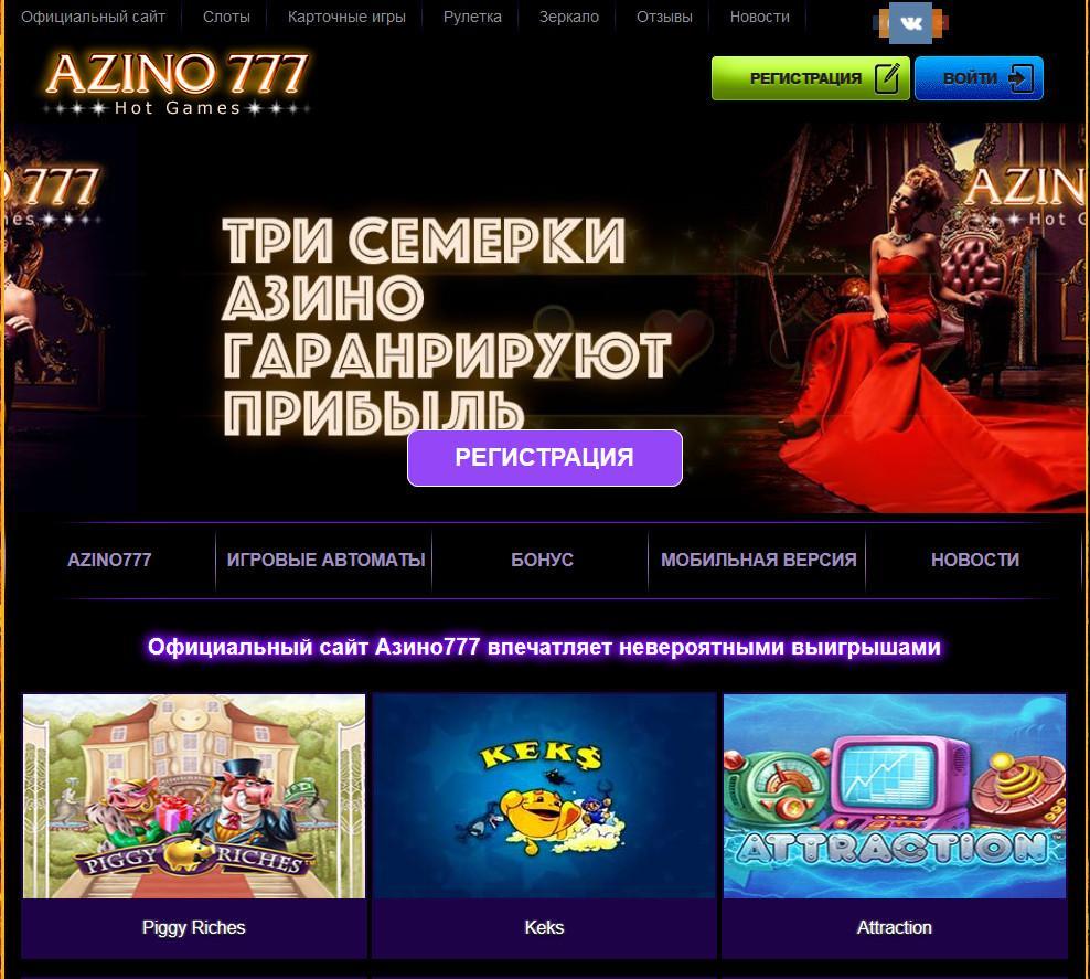 Игровые слоты от Азино777 на официальном сайте