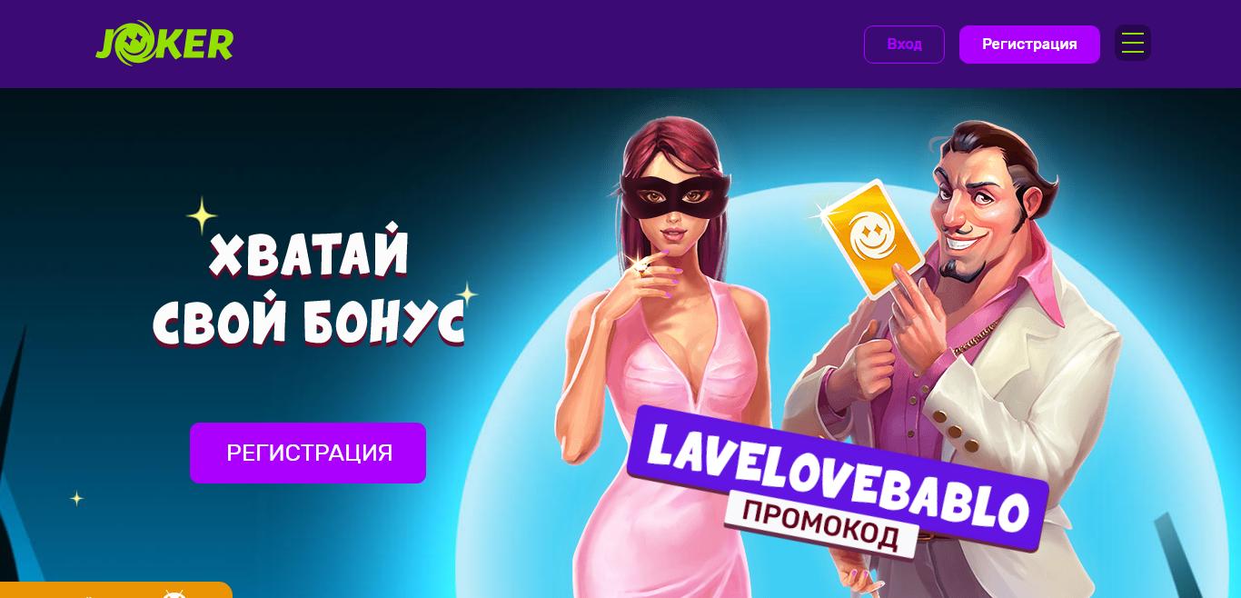 Джокер – казино №1 в Украине