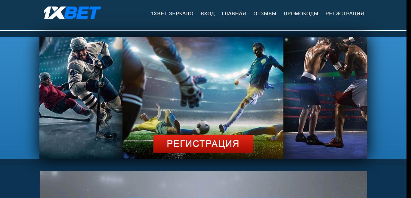 1xbet лидирует среди всех российских букмекеров
