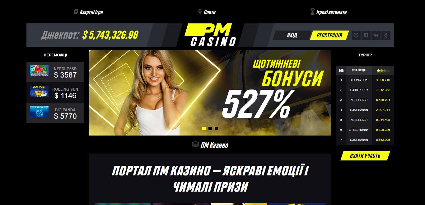 Игровая площадка PM Casino – в чем ее плюсы
