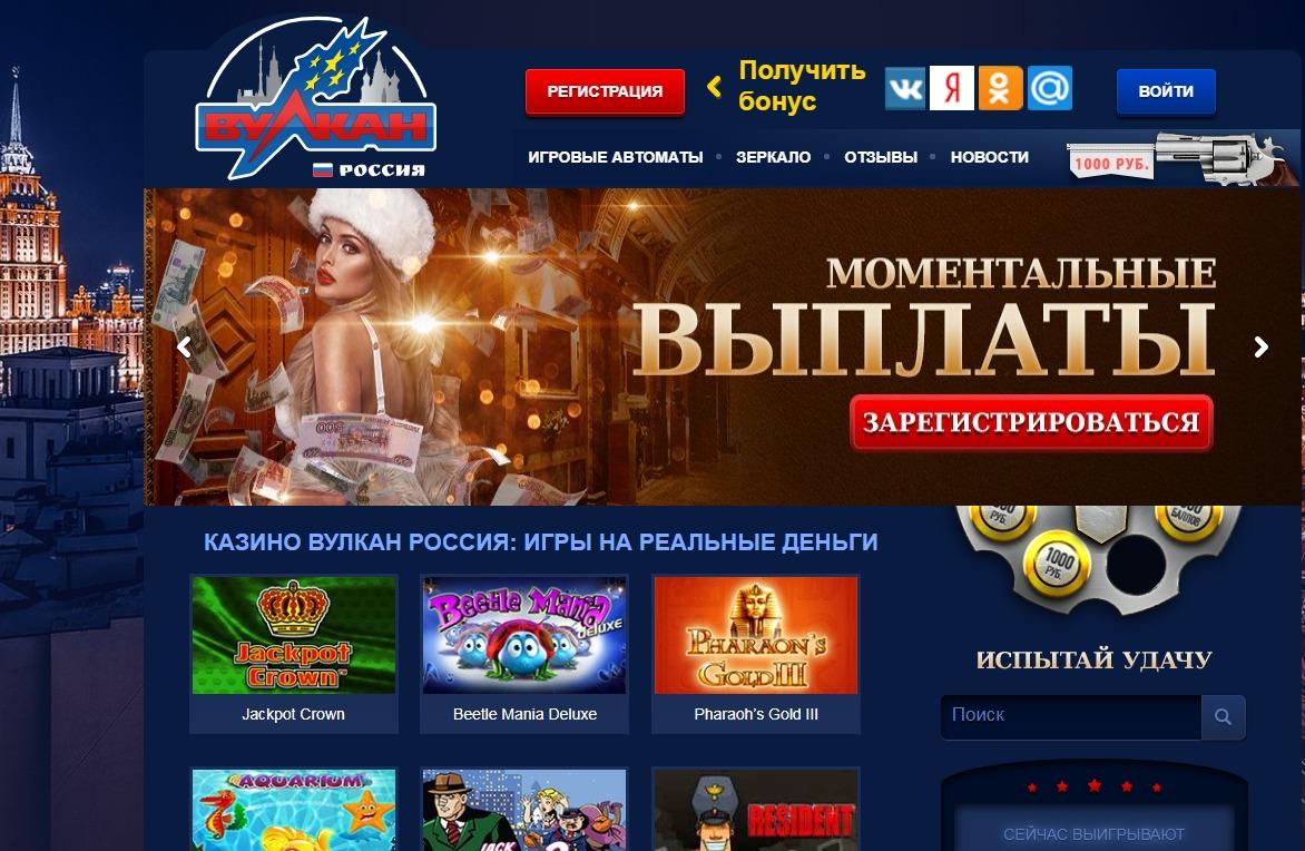 Игровой клуб Вулкан Россия: функции и особенности