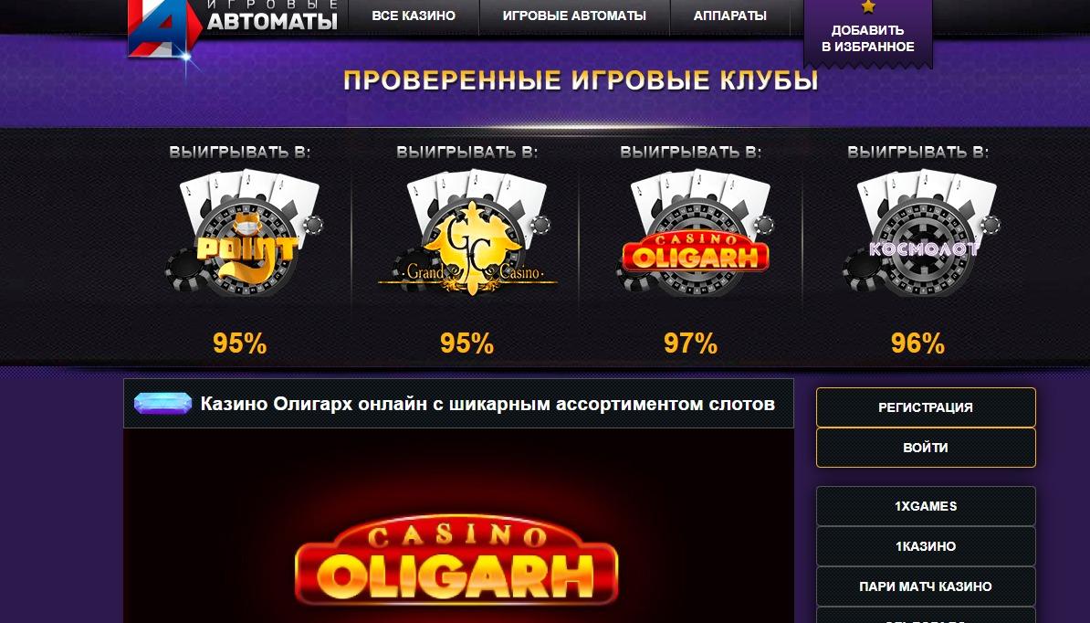 Основные правила игры в автомат Space Corsairs из казино Олигарх