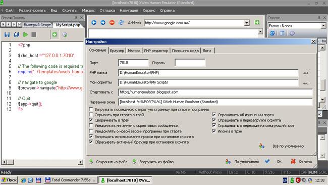 Возможности программы Human Emulator