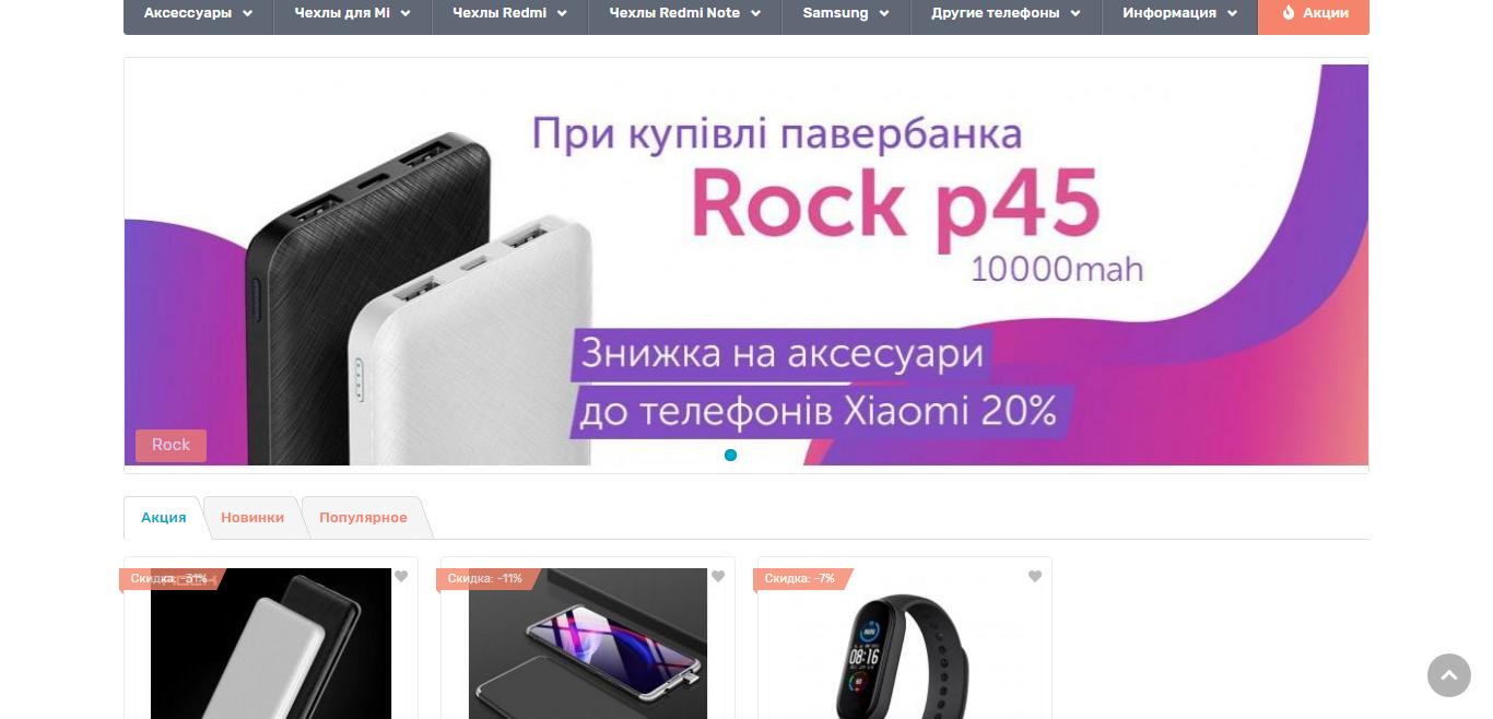 Интернет-магазин Xiaomi предлагает выгодные ценники для украинцев