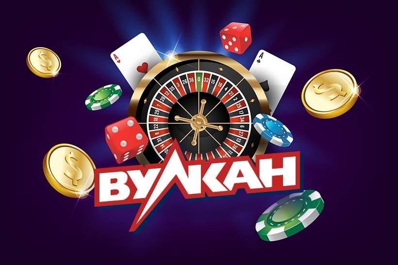 Как определить настоящее ли Вулкан казино