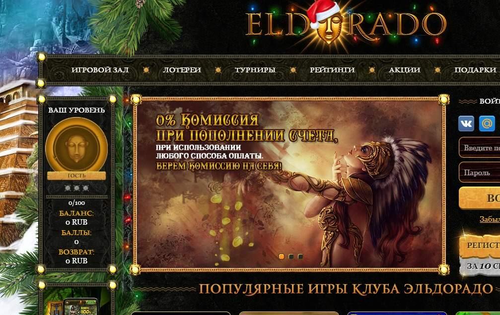 Бонусы и функции современного казино «Эльдорадо»