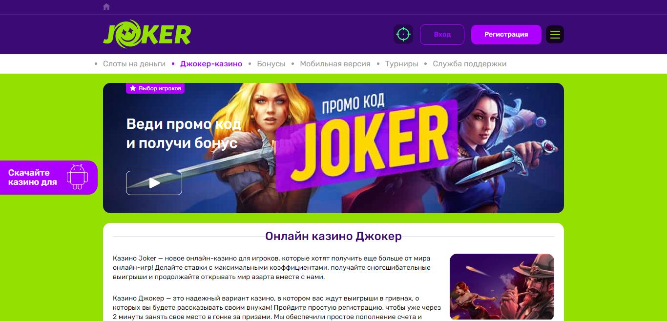 Джокер Вин предлагает лучшие условия среди всех казино Украины