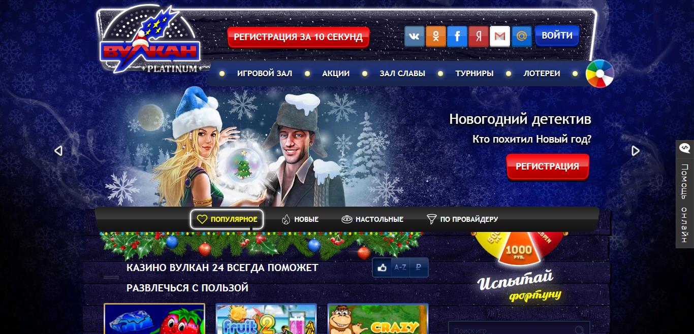 Казино Вулкан Россия предлагает игры самого высокого качества
