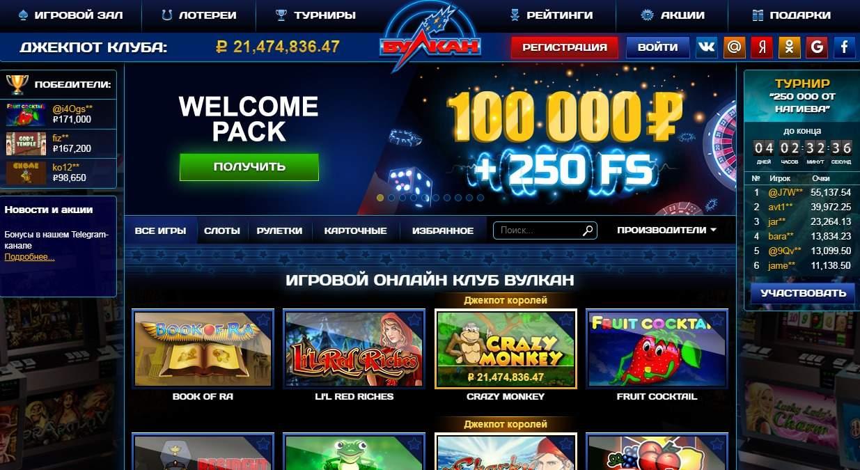 Какими особенностями обладает знаменитое казино Вулкан