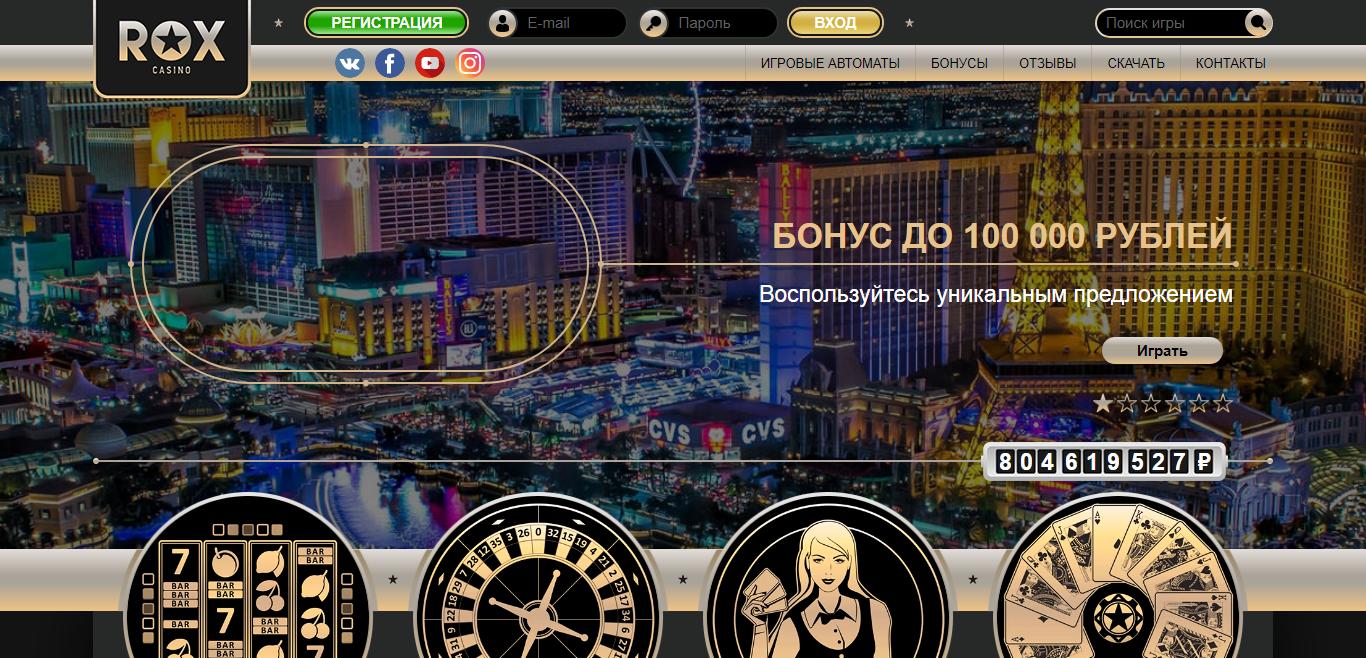 Какие развлечения предлагает игрокам Rox Casino