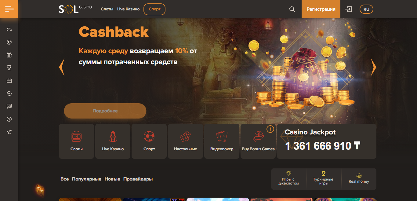 Sol Casino представил игрокам новое поколение слотов