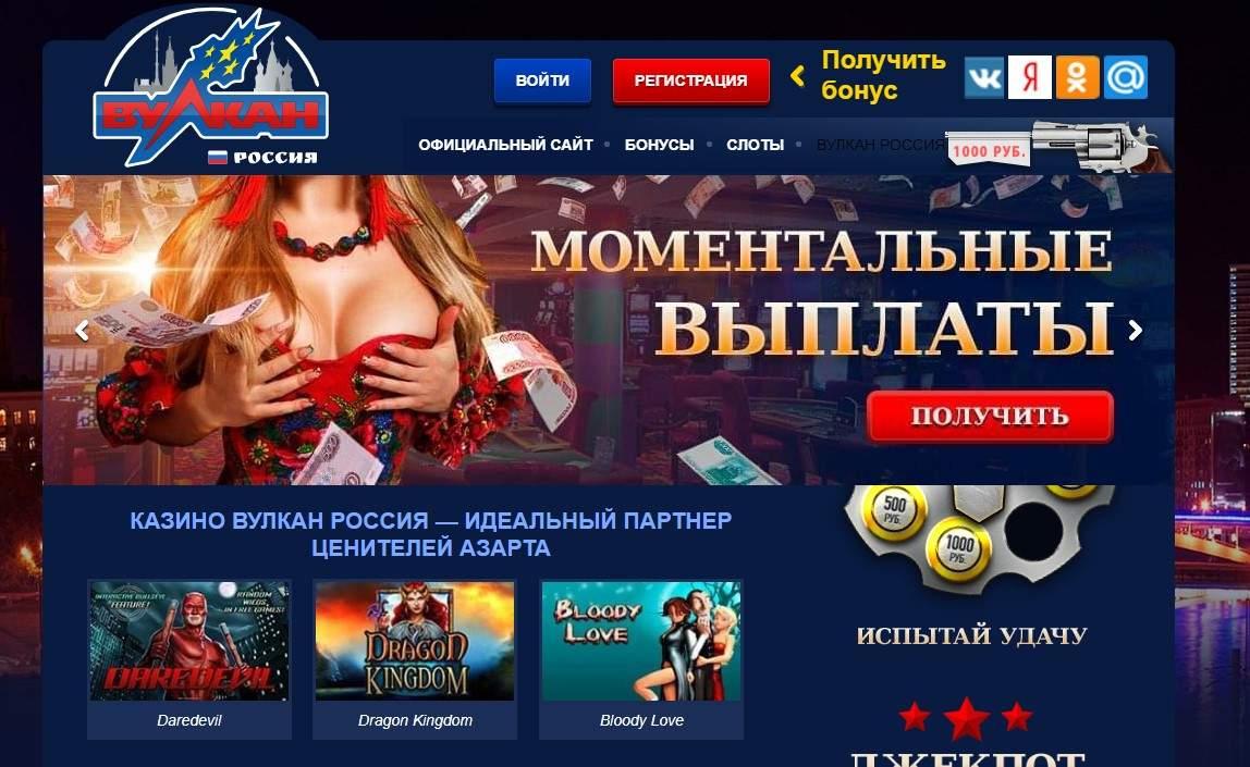 Казино Вулкан Россия: вход и регистрация на официальном сайте