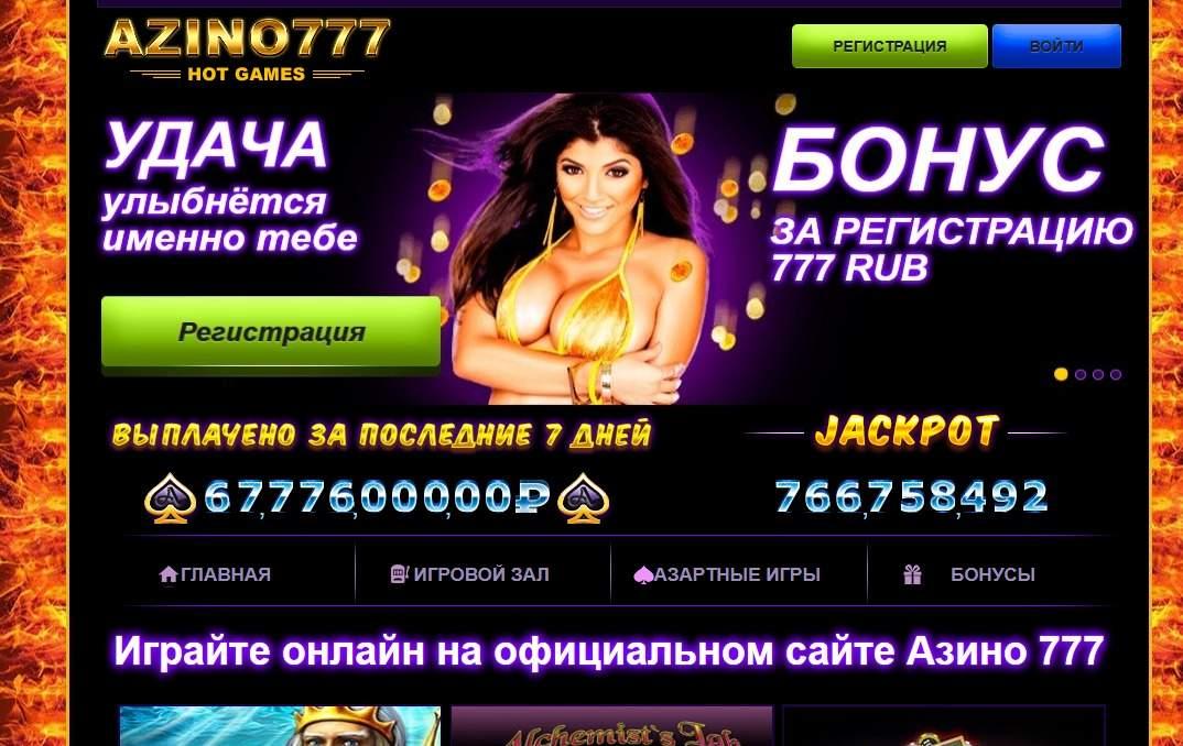 Обзор казино: официальный сайт Азино777 с мобильного телефона