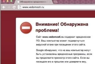 Браузеры Firefox и Chrome нашли вредонос на сайте газеты