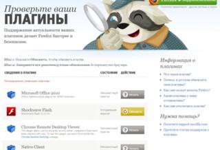Разработчики Firefox рекомендуют проверить состояние расширений