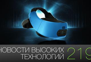 #новости высоких технологий | Выпуск 219