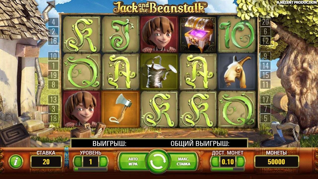 Главные качества видеослота Jack and the Beanstalk с сайта Азино777